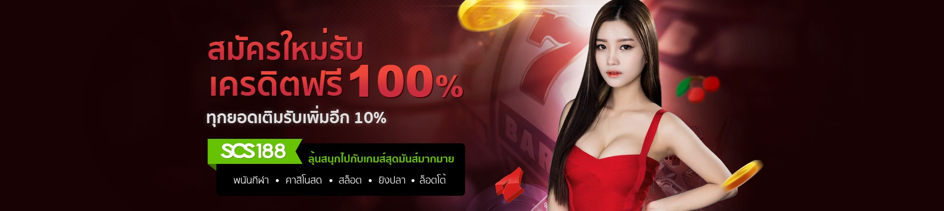 gclub casino โบนัสฟรี 100